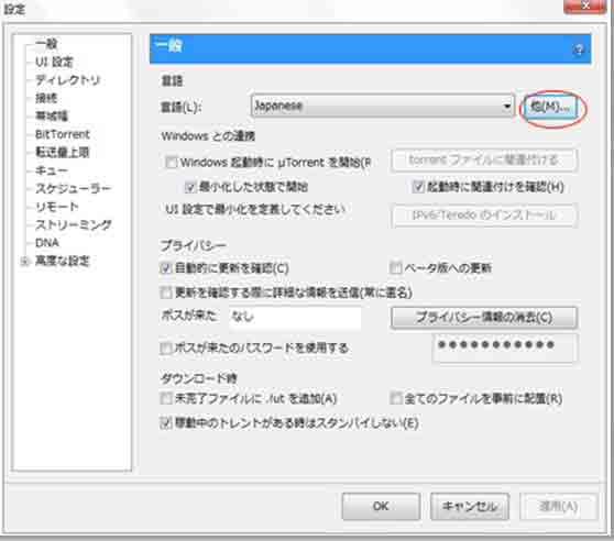 utorrent-japanese-convert