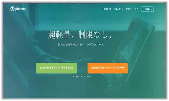 UTorrent - 日本語