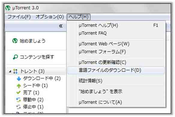 uTorrent japanから言語をインストールする